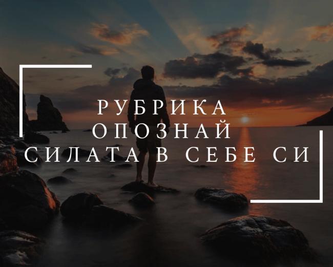blog-nebula-opoznai-silata-v-sebe-si