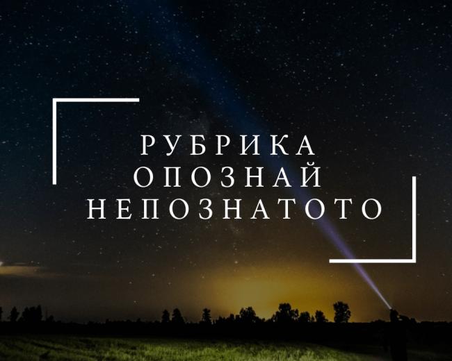 blog-nebula-opoznai-nepoznatoto